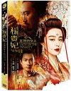 范冰冰(ファン・ビンビン)、黎明(レオン・ライ)、呉尊(ウーズン)主演映画『王朝的女人楊貴妃 Lady of the Dynasty』DVD(台湾版)
