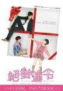◆汪東城(ジロー)直筆サイン入!台湾ドラマ「絶對達令(絶対彼氏。)Visual Photo Book」写真集
