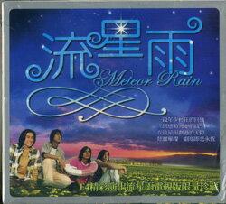 <廃盤>F4主演「流星雨」VCD(NGシーン収録!)...:taiwan:10001070