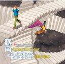 羅志祥(ショウ・ルオ)台湾ドラマ「轉角*遇到愛」(ホントの恋の見つけかた)絵本
