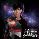 ◆直筆サイン入!羅志祥(ショウ・ルオ)CD「有我在(9ood SHOW)」天長地九版<正式版>台湾版