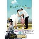 台湾ドラマ「真心請按兩次鈴-Ring Ring Bell」OSTCD+ブックレット