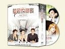 台湾ドラマ「スキップ・ビート!(華麗的挑戦)」全15話+メイキング映像収録DVD-BOX(台湾版)SUPERJUNIORドンへシウォン主演