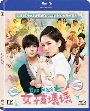<ブルーレイ>賀軍翔(マイク・ハー)ELLA(S.H.E)主演映画「女孩壞壞(Bad Gi…...:taiwan:10006119