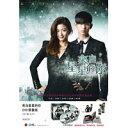 <リージョンALL>韓国ドラマ「星から来たあなた」10DVD台湾予約限定版特典:フォトノート、ポストイット2種しおり2種付!