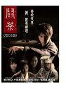 <リージョン3>周渝民(ヴィック・チョウ)戸田恵梨香主演映画鬥茶『闘茶 ~Tea Fight~』DVD