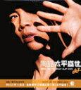<絶版>陶吉吉(デビッド・タオ)CD「太平盛世」金曲奨受賞作!