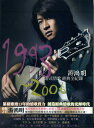 <廃盤>游鴻明(ヨウ・ホンミン)CD「游式情歌経典全紀録1993〜2006」
