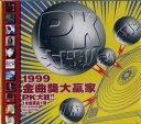 <廃盤>オムニバスCD「1999金曲奨PK大作戦」王力宏(ワン・リーホン)王菲(フェイ・ウォン)アメイ他