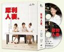 台湾ドラマ「結婚って、幸せですか」犀利人妻(全23話9DVD)隋棠(ソニア・スイ)温昇豪(ウェン・シャンハオ)