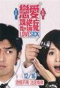 林依晨(アリエル・リン)陳柏霖(チェン・ボーリ)主演台湾映画「恋愛恐慌症(LOVE SICK)」オフ
