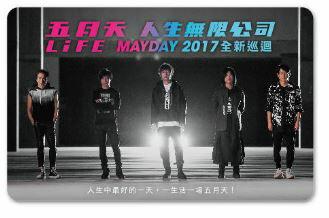五月天Mayday(メイデイ)「LIFE人生無限公司」ipass【大人版】