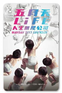 【ラスト1枚】五月天(メイデイ)「LIFE人生無限公司」ipass【男孩版】