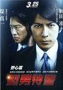 岡田准一(V6)堤真一映画「SP 野望篇」台湾版パンフレット