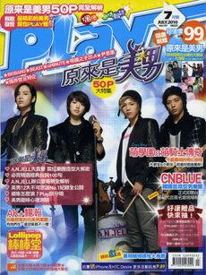 <送料無料!>アイドル雑誌PLAY2010年7月号
