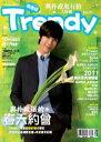 <送料無料>パク・ジョンミン表紙TRENDY偶像誌第21号