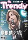 <送料無料>チャン・グンソク&東方神起表紙TRENDY偶像誌第24号【fsp2124】