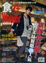 <送料無料>周杰倫(ジェイ・チョウ)表紙&特集掲載台湾雑誌台北観光にもオススメ!食在Walker