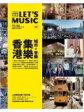 <送料無料>★コブクロ掲載部分翻訳付!コブクロ特集掲載台湾雑誌 KKBOX音楽誌「LET'S MUSIC」2014年6月号小虎隊(シャオフートイ)特集もあり