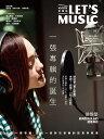 <送料無料>倖田來未、福山雅治特集掲載台湾雑誌 KKBOX音楽誌「LET'S MUSIC」2014年7月号
