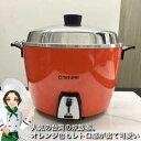 ショッピング炊飯器 人気 大同 TATUNG 台湾炊飯器 オレンジ色 10人分用 調理道具 アジアン雑貨 台湾旅行 おすすめ お土産