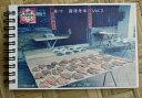 ノート 台湾下町風景 「彰化  鹿港老街 Vol.2」《からすみの日干し》アジアン雑貨(台湾 お土産)