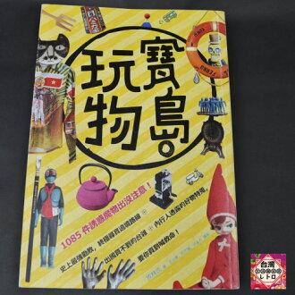 臺灣書書臺灣旅遊新品牌寶島模型的 268 頁 (臺灣一般臺灣禮品紀念品紀念品產品和產品)。