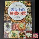 台湾書籍 台湾旅行 新品「舌尖上的台湾小吃」215ページ(台湾雑貨 台湾土産 お土産 おみやげ 名産品、物産品)