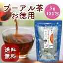 プーアール茶 プーアル茶 ティーバッグ 5g120個入り ダイエット お茶 中国茶 烏龍茶 健康茶 茶葉 お茶 無添加 お得用 大容量 まとめ買い 水出し Tokyo Tea Trading 送料無料