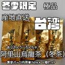 烏龍茶 台湾茶 高山茶 阿里山烏龍茶(冬摘み)極品200g(50g×4個)