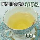 烏龍茶 台湾茶 高山茶 阿里山烏龍茶(春摘み)100g(50g×2個) 送料無料 ウーロン茶 中国茶 あす楽