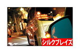 【シルクブレイズ/SilkBlaze】LEDウイングミラー・ツインモーション エスティマ 50系 ACR/GSR 50 / AHR20W などにお勧め 品番:SB-WINGM-39