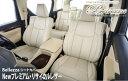 汽機車用品 - 【ベレッツァ Bellezza】ラパン (4人乗) 等にお勧め Newプレミアムシートカバー/リサイクルレザー 型式等:HE33S 品番:S694