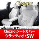 【Clazzio】シートカバー 1台分 クラッツィオSW ステップワゴン RP1 / RP2 / RP3 / RP4 などにお勧め 品番:EH-2526