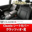 【クラッツィオ】シートカバー 1台分 クラッツィオR カムリ AVV50 などにお勧め 品番:ET-1440