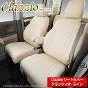 【クラッツィオ Clazzio】ソリオ MA26S / MA36S / MA46S などにお勧め クラッツィオライン シートカバー 1台分 品番:ES-6280
