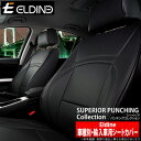 【ELDINE】スーペリアパンチングコレクション 1台分 エルディーネシートカバー BMW 3シリーズ E90 (5人乗り)にお勧め! VA...