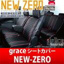 【受注生産】【グレイス Grace】ホンダ N-WGN/Nワゴン (4人乗) 等にお勧め ニューゼロ NEW-ZERO [専用PVCレザー仕様] シートカバー 1台分 型式等:JH1 / JH2 品番:CS-HN160-A