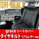 【受注生産】【グレイス Grace】ホンダ N-WGN/Nワゴン (4人乗) 等にお勧め ネクストライン ダイヤキルト シートカバー 1台分 リアルレザーバージョン 専用本革 型式等:JH1 / JH2 品番:CS-HN160-B