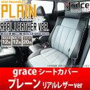 【受注生産】【グレイス Grace】ホンダ N-WGN/Nワゴン (4人乗) 等にお勧め ネクストライン プレーン シートカバー 1台分 リアルレザーバージョン 専用本革 型式等:JH1 / JH2 品番:CS-HN160-A
