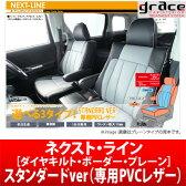 【受注生産】【Grace】ネクストライン スタンダードバージョン 専用PVCレザー [ダイヤキルト・ボーダー・プレーン] シートトリートメント パオ (5人乗り)にお勧め! PK10系 品番:CS-N002