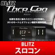 【ブリッツ/BLITZ】スロコン THRO CON ハイエース TRH102,TRH112,TRH122, TRH124 などにお勧め 品番:BTSS1