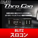 【ブリッツ/BLITZ】スロコン THRO CON ヴィッツ/Vitz NCP131 などにお勧め 品番:BTSG2