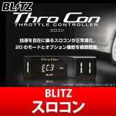 【ブリッツ/BLITZ】スロコン THRO CON ハイエース TRH200V,TRH200K,TRH211K, TRH221K,TRH216K,TRH226K などにお勧め 品番:BTSC1
