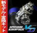【BLITZ/ブリッツ 】スーパーサウンドブローオフバルブVDレガシィB4用リターンパーツキット[SUPER SOUND BLOW OFF VALVE VD]