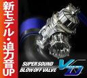 【BLITZ/ブリッツ 】スーパーサウンドブローオフバルブVDランサーエボリューションVIII用リリースタイプ[SUPER SOUND BLOW OFF VALVE VD]