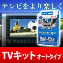 【データシステム/DataSystem】TV-KIT 車種別用テレビキット オートタイプ レクサス GS300h/GS450h AWL10/GWL10 などにお勧め 品番:TTA567