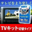 【データシステム / DataSystem】TV-KIT テレビキット 切替タイプ ニッサンディーラーオプションナビ HS706D-A などに対応 品番:NTV317