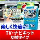 【データシステム/DataSystem】TV-NAVI KIT 車種別用テレビ&ナビキット 切替タイプ レクサス GS300h/GS450h AWL10/GWL10 などにお勧め 品番:TTN-87