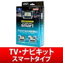 【データシステム/DataSystem】TV-NAVI KIT 車種別用テレビ&ナビキット スマートタイプ レクサス GS300h・GS450h AWL10/GWL10 などにお勧め 品番:TTN-18S